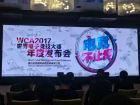 WCA2017起航