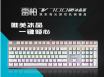 雷柏V700S冰晶版混彩背光游戏机械键盘详解