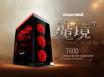 新宠 长城T600机箱重新定义光污染