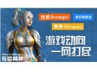 CSOL聚焦CJ:Showgirl、游戏动向一网打尽