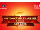 NEST2017