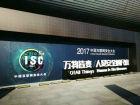 ISC 2017大会召开 人成为大安全时代的核心