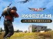 小米枪战iOS