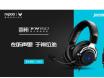 50MM发声单元 雷柏VH150游戏耳机参数详解