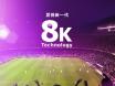 夏普8K技术