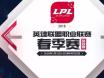 七彩虹助力RNG新赛季!喜迎LPL春季赛揭幕战开门红