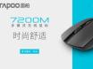 时尚舒适――雷柏7200M多模式无线鼠标上市