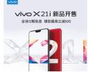 vivo X21i日开售
