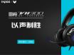 199元立体声效雷柏VH300虚拟7.1声道游戏耳机体验