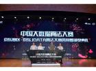 中国大数据算