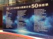 """东方金信入选""""中国大数据50强企业"""""""
