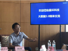 星环科技刘汪根: