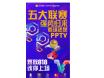 PPTV智能电视