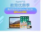京东买Apple