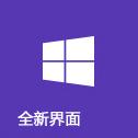 Windows 8系统全新界面
