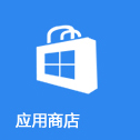 微软应用商店Windows Store