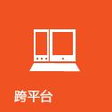 Windows 8系统跨平台与一体化服务