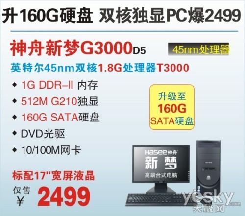 升160G硬盘 45nm双核G210独显神舟G3000到货2499