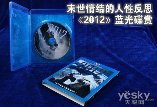 末世情结的人性反思 《2012》蓝光碟赏