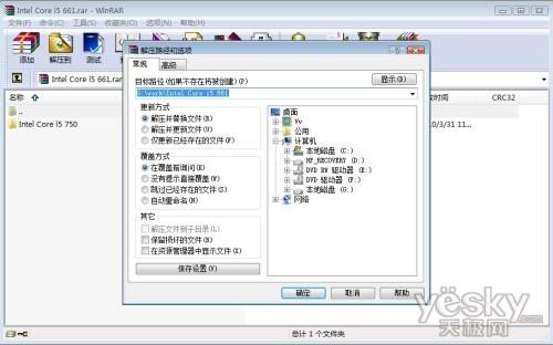 winrar解压缩软件-32纳米工艺Intel 酷睿 i5 661评测