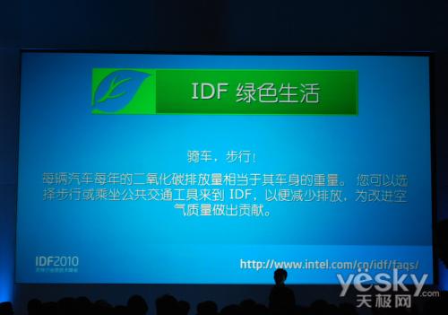绿色IDF2010:无处不在的洁净能源环保材料
