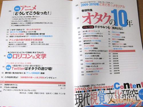 OTAKU必备 《现代视觉文化研究Vol.4》4月19日发售
