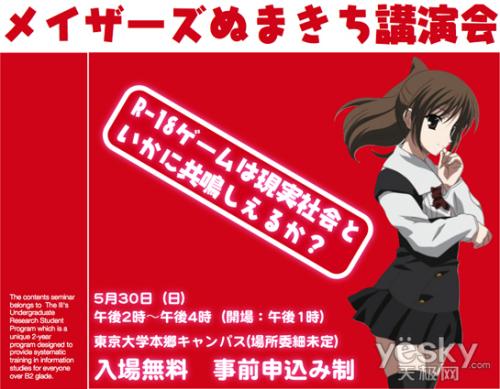 传播工口文化,overflow代表在东京大学免费演讲