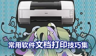 常用软件文档打印技巧集锦