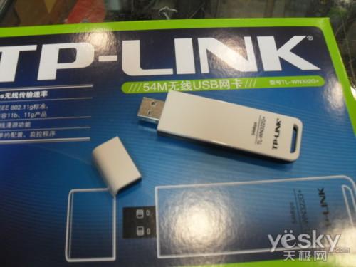 绝高性价比 TP-Link WN322G+无线网卡仅80元