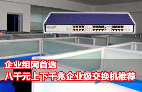 轻松组网 8000元左右企业级千兆交换机推荐
