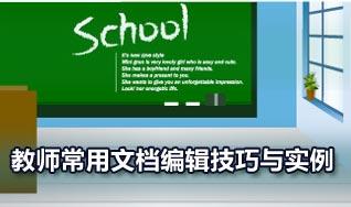 学校教师常用软件与文档处理技巧