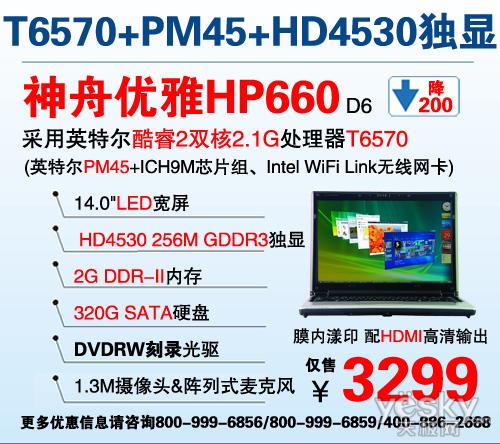 """王者""""本""""色  神舟酷睿2独显本HP660"""
