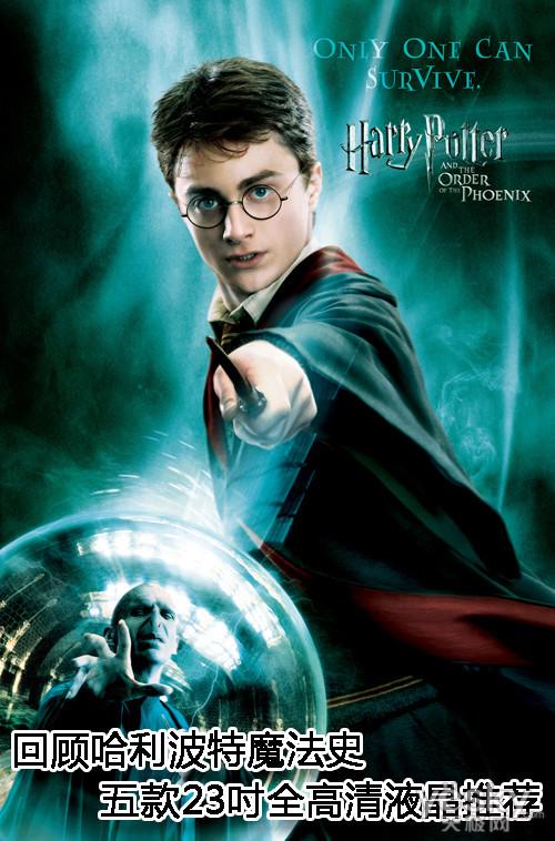 回顾哈利波特魔法史 5款23寸全高清液晶推荐