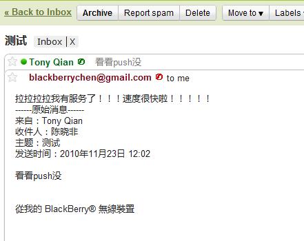 黑莓个人邮箱服务BIS抢先体验-邮件篇