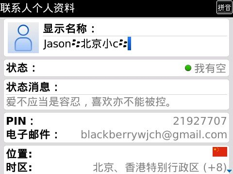 黑莓个人邮箱服务BIS抢先体验-BBM评测教程