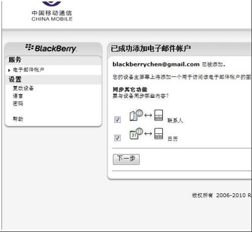 黑莓个人邮箱服务BIS抢先体验-办理篇