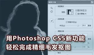 用Photoshop CS5新功能完成精细毛发抠图 - 逍遥快活每一天 - 逍遥快活林的博客
