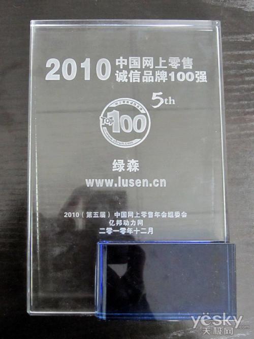 绿森数码荣获2010中国网上零售诚信品牌百强