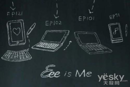 CES前瞻:华硕将展出7/10/12英寸平板电脑