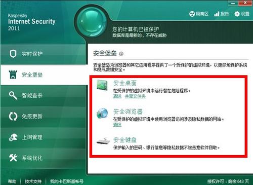卡巴斯基全功能安全软件2012截图1
