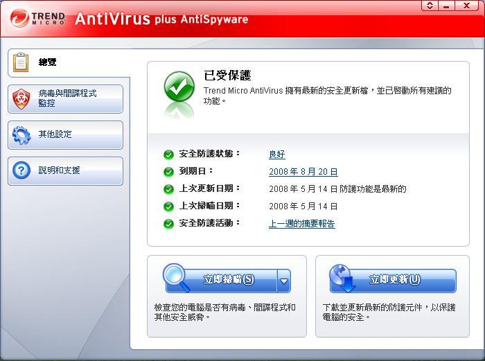 PC-Cillin 病毒码截图1