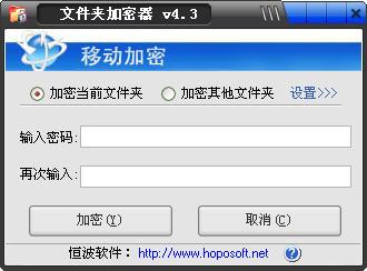 便携式文件夹加密器截图1