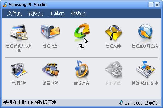 Samsung PC Studio截图1