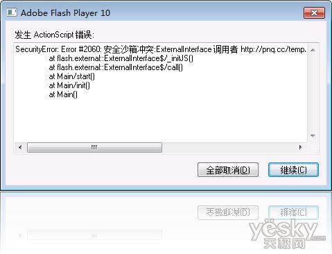 Flash在多标签浏览器中互访问题(图二)