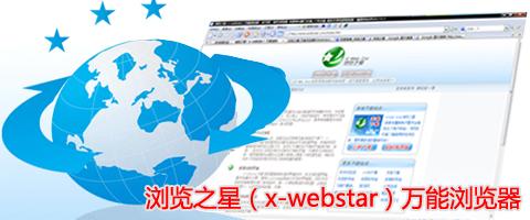 浏览之星(XWebStar)万能浏览器截图4