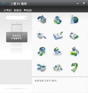 Samsung PC Studio截图2
