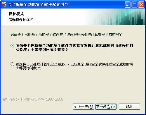 卡巴斯基全功能安全软件2012截图4