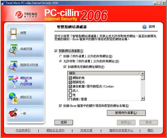 PC-Cillin 病毒码截图2