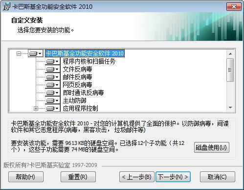 卡巴斯基全功能安全软件2012截图2