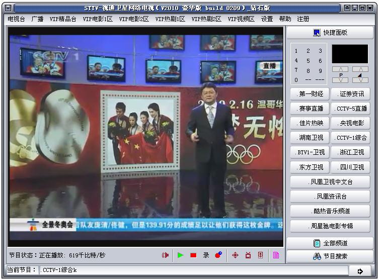 用什么软件可以直播原版tvb翡翠台,明珠台,高清翡翠台,j2,互动新闻台